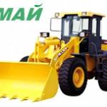Купить Фронтальный погрузчик XCMG LW300F в Ульяновске