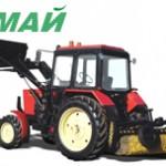 Купить Коммунально-уборочную машину КМ-82БР в Ульяновске