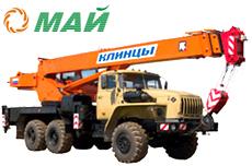 Купить Кран КС-45719-3А в Ульяновске