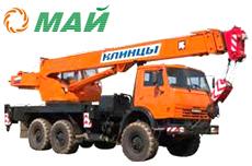 Купить Кран КС-45719-7А в Ульяновске