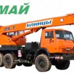 Купить Кран КС-55713-1К-3 в Ульяновске