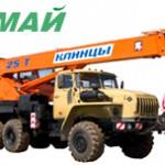 Купить Кран КС-55713-3К в Ульяновске