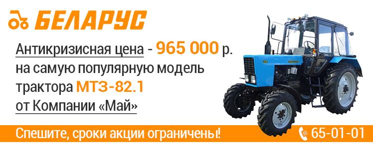 Антикризисная цена на  МТЗ-82.1 от Компании «Май»