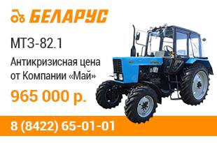 Антикризисная цена на самую популярную модель трактора МТЗ 82.1 от Компании «Май»