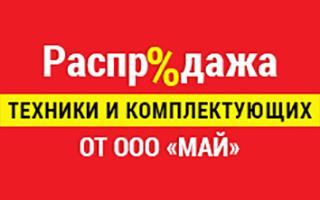 Распродажа техники и комплектующих от ООО «МАЙ»